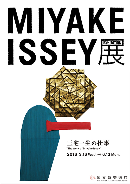 miyake-issey-tokyo-exhibition